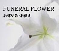 お悔やみ・お供えの花